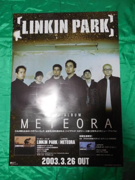 Linkin Park リンキン・パーク メテオラ Meteora B2ポスター