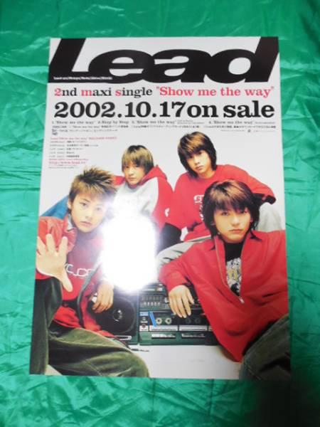 Lead リード Show me the way B2サイズポスター
