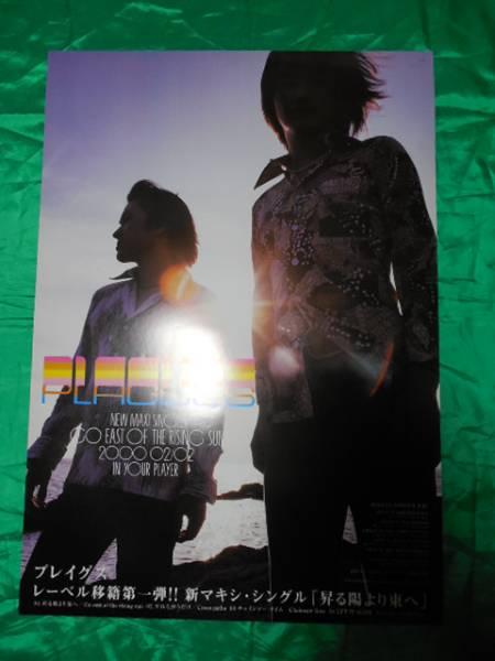 PLAGUES プレイグス 昇る陽より東へ B2サイズポスター