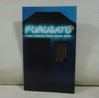 ゆず★FURUSATO ARENA TOUR 2009-2010 ツアー パンフレット★