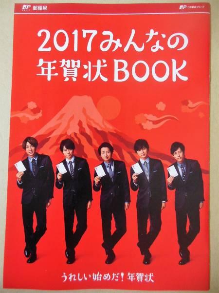 嵐 日本郵政グループ★2017みんなの年賀状BOOK★2冊セット