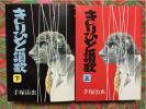 きりひと讃歌 上下巻2冊セット 手塚治虫 大都社