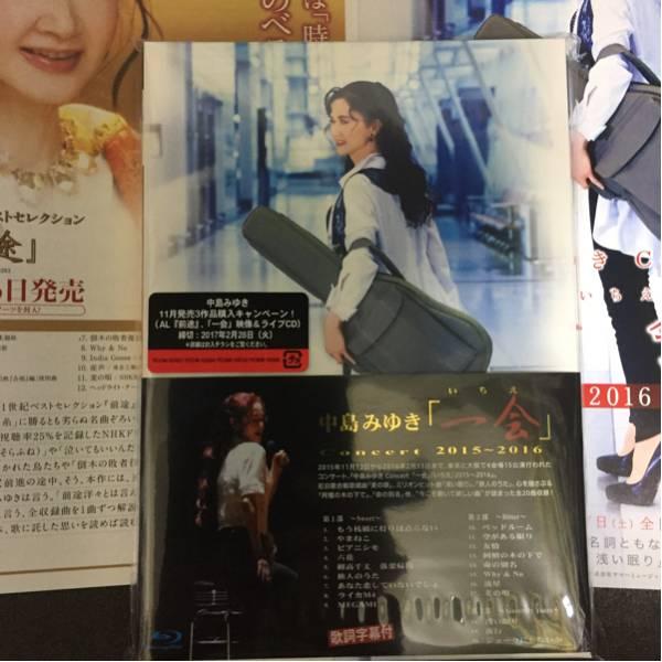 新品bul-ray/中島みゆき Concert 「一会」 2015~2016/8640円 コンサートグッズの画像