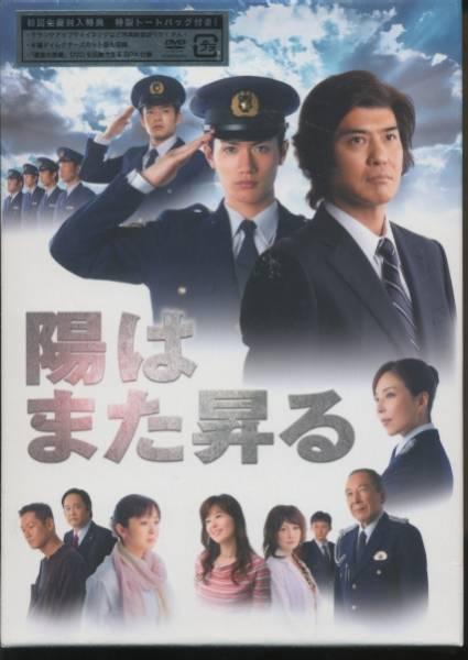 未開封DVD-BOX 陽はまた昇る 佐藤浩市 三浦春馬 5枚組 全9話+ グッズの画像