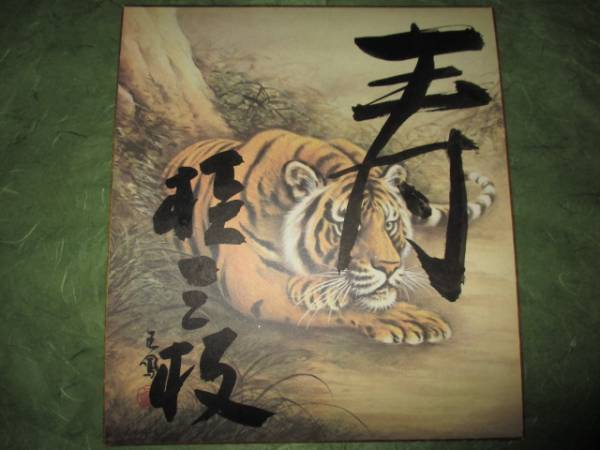 桂文枝(上方落語協会会長)桂三枝時代の直筆サイン色紙