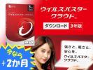 ★3台使えます 最新版★ウイルスバスタークラウド DL 3年版+2ヵ月 ダウンロード版ですぐ使えます 日本正規品