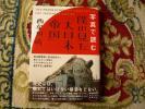 ■西牟田靖 僕の見た「大日本帝国」