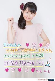 11/29 バースデーイベント in 名古屋 笠原桃奈 A5ワイド生写真
