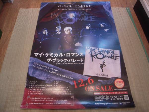 ポスター: マイ・ケミカル・ロマンス「ザ・ブラック・パレード」