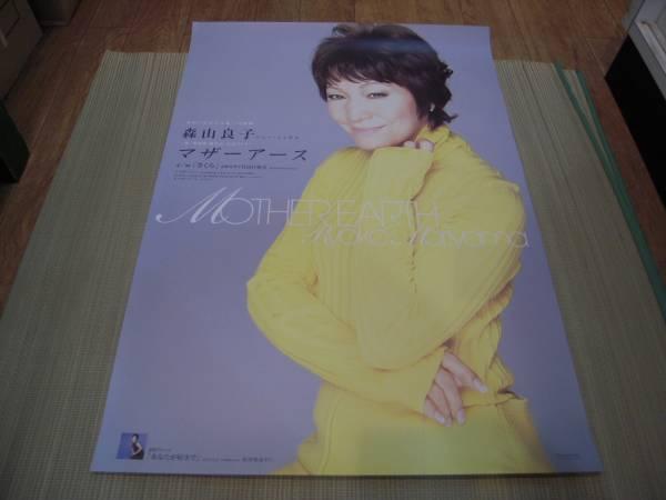ポスター: 森山良子 Ryoko Moriyama「マザーアース」