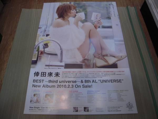 ポスター: 倖田來未 KODA KUMI「BEST ~third universe~」