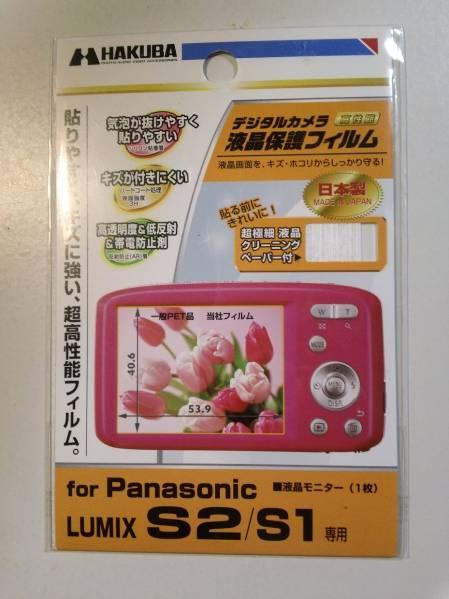 HAKUBA Panasonic LUMIX S2 / S1 用液晶保護フィルム 新品_画像1