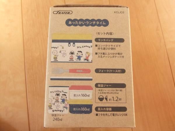 新品未開封【スヌーピー】超軽量保温ジャー付ランチボックス弁当 560ml_画像3