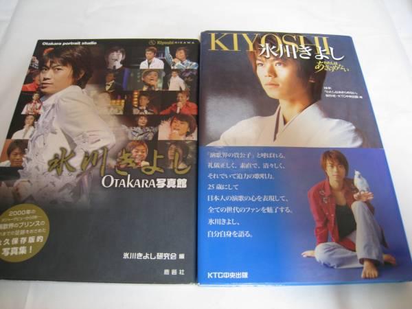 OTAKARA 写真館/わたしはあきらめない☆氷川きよし☆2冊セット