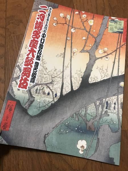 ★送料込み 平成二十五年 二月博多座大歌舞伎パンフ 勘九郎襲名披露★