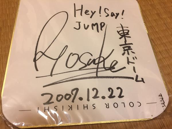 山田涼介サイン色紙