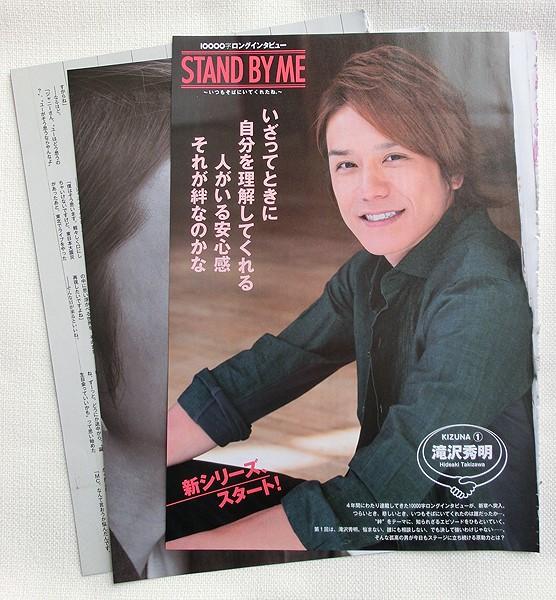 1万字ロングインタビュー 滝沢秀明 STAND BY ME  10000字 Myojo