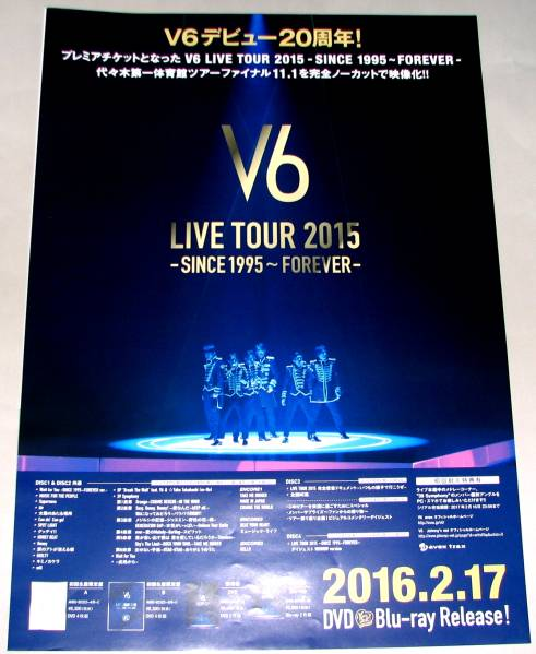 A8 V6 LIVE TOUR 2015 -SINCE 1995~FOREVER- 告知ポスター