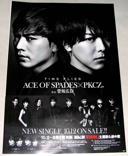 A8 ACE OF SPADES×PKCZ 登坂広臣 TIME FLIES 告知ポスター