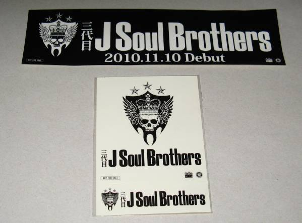 d2 三代目J Soul Brothers ステッカー2種