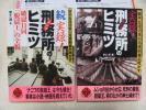 紀錄片 - 実録!刑務所のヒミツ 続編と2冊セット 安土茂 二見文庫