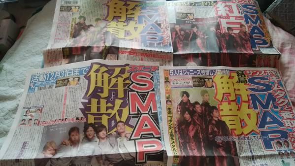SMAP 解散 新聞記事 4紙木村拓哉中居正広