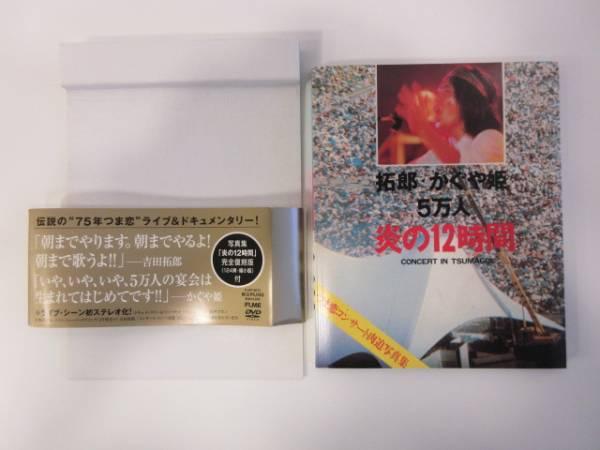 即決★DVD特典写真集『拓郎・かぐや姫 5万人 炎の12時間』完全復刻本
