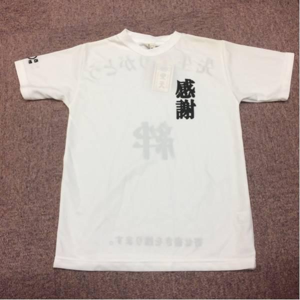 卒業記念品 豊天商店 寄せ書きTシャツ サイズS
