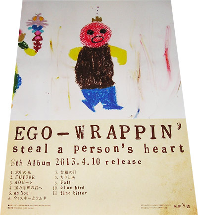 ●EGO-WRAPPIN 『steal a person's heart』 CD告知ポスター 非売