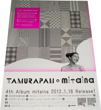 ●たむらぱん 『mitaina』 CD告知ポスター 非売品●未使用