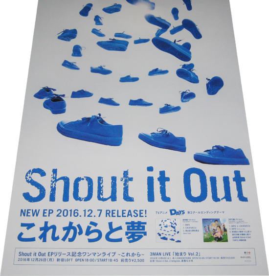 ●Shout it Out 『これからと夢』 CD告知ポスター 非売品 未使用