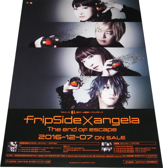 ●fripSide×angela 『The end of escape』 亜人 CD告知ポスター