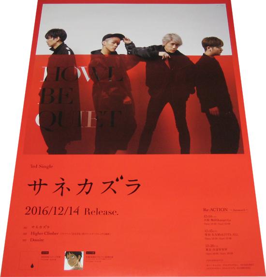 ●HOWL BE QUIET『サネカズラ』CD告知ポスター 非売品●未使用