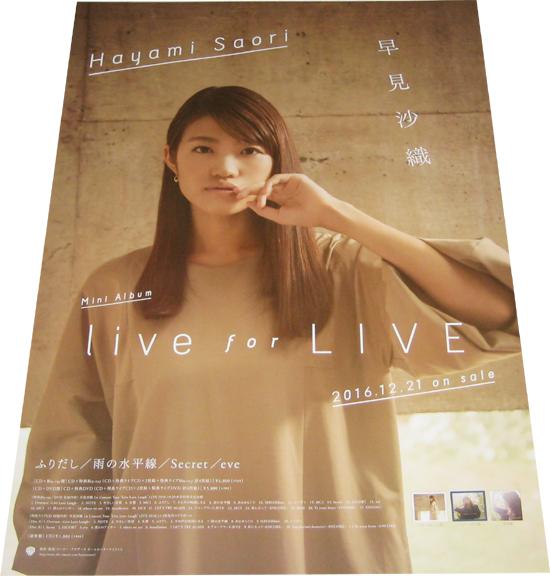 ●早見沙織 『live for LIVE』 CD告知ポスター 非売品●未使用