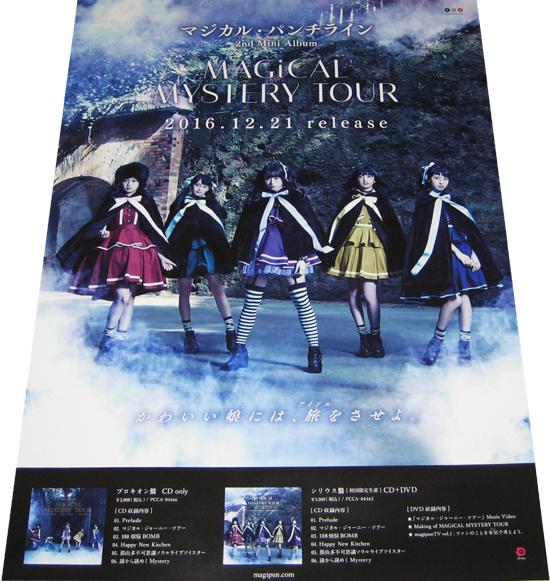 ●マジカル・パンチライン MAGiCAL MYSTERY TOUR CD告知ポスター