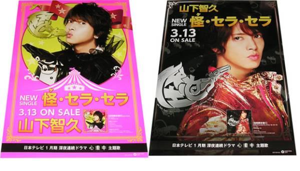 ●山下智久 『怪・セラ・セラ』 CD告知ポスター2点セット 非売品