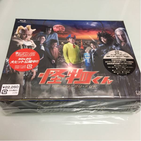 新品 怪物くん 初回 Blu-ray box 大野智 嵐