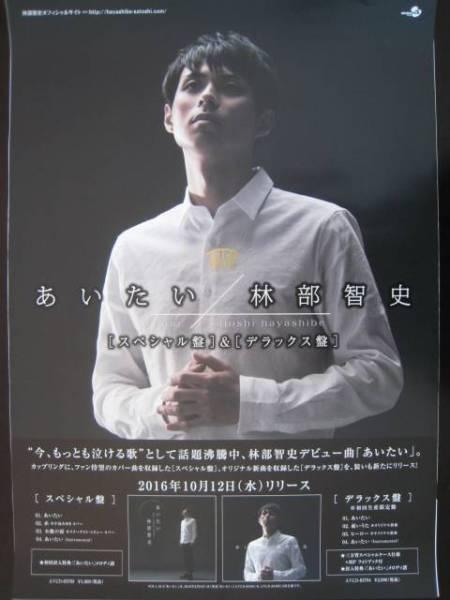 ★非売品 林部智史/あいたい ポスター★