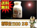 【複数回落札可】 菌糸ビン 菌糸瓶 1100 2本 オオクワガタ 幼虫 えさ エサ 餌