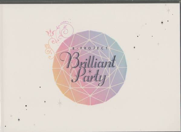 B-PROJECT Brilliant Party パンフレット 未開封