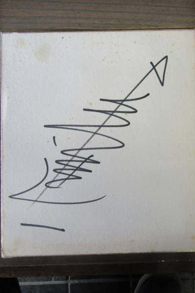 歌手 森進一のサイン 色紙