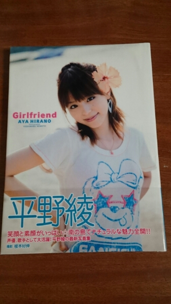 平野綾 Girlfriend 写真集