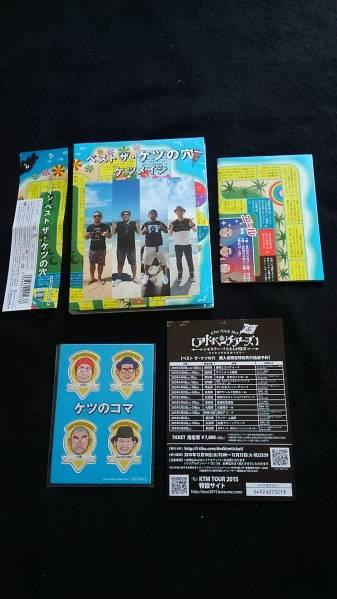 ケツメイシ ベスト・ザ・ケツの穴 初回限定 DVD 即決TSUTAYA ライブグッズの画像
