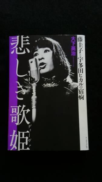 藤圭子と宇多田ヒカル 悲しき歌姫 演歌 即決 First Love ライブグッズの画像