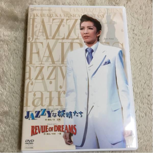 宝塚 月組公演『JAZZYな妖精たち』『REVUE OF DREAMS』