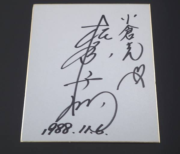 28★芸能人サイン色紙 松原千明 女優 すみれ★