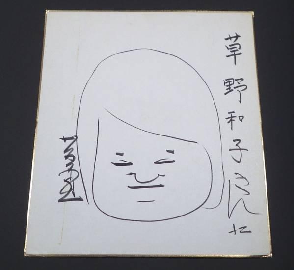 11★サイン色紙 菅原洋一 今日でお別れ ハンバーグ★送¥180