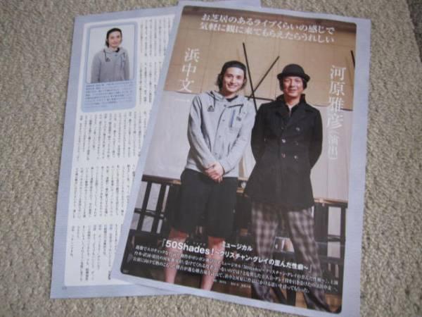 浜中文一×河原雅彦「クリスチャン・グレイ」BEST STAGEvol.100