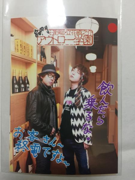 名門アウトロー学園ブロマイド3枚セット☆立花慎之介☆日野聡