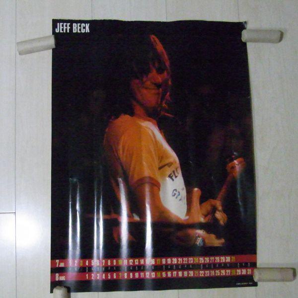 JEFF BECK ジェフベック 昔のポスターカレンダーの1枚 CBS SONY
